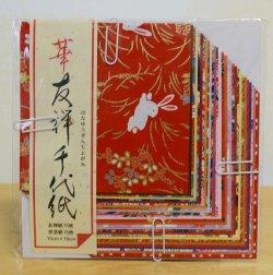 画像1: 華 友禅千代紙・民芸紙セット